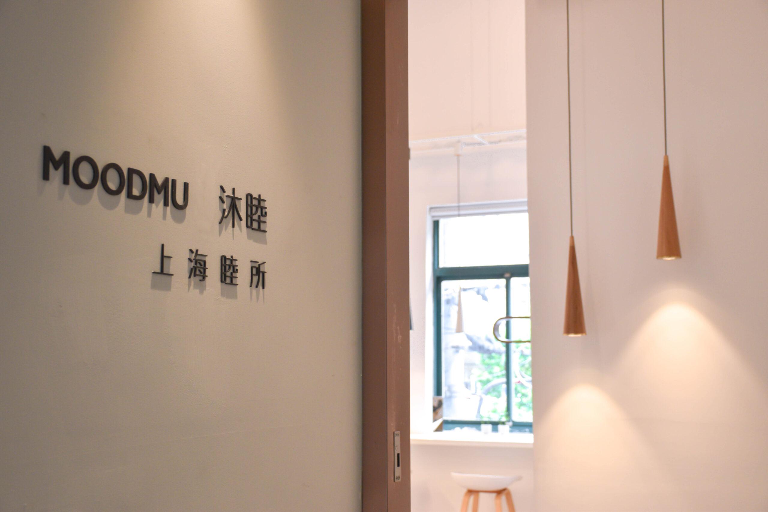 上海睦所1