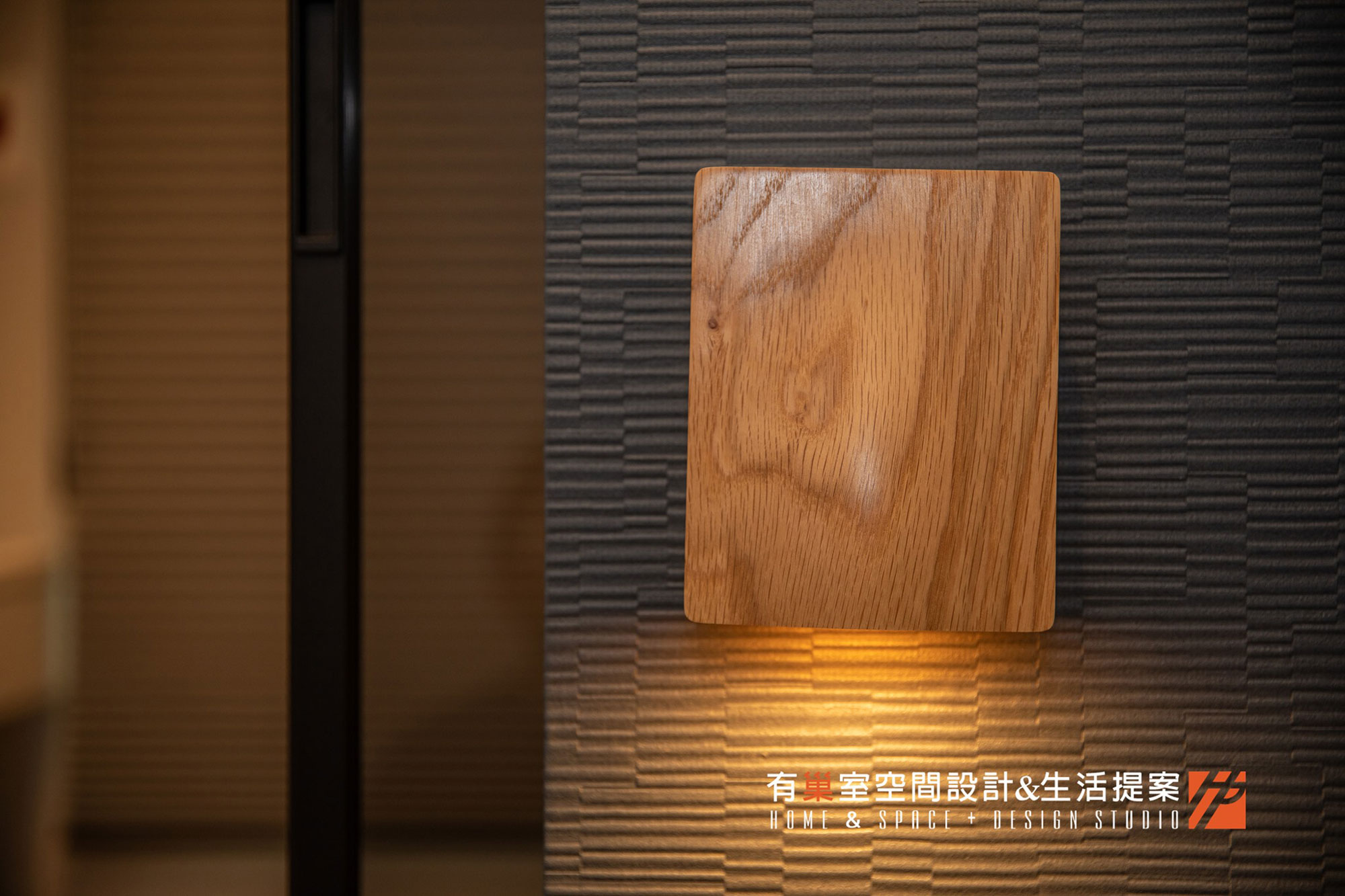 20191028有巢室空間設計-片光壁燈02